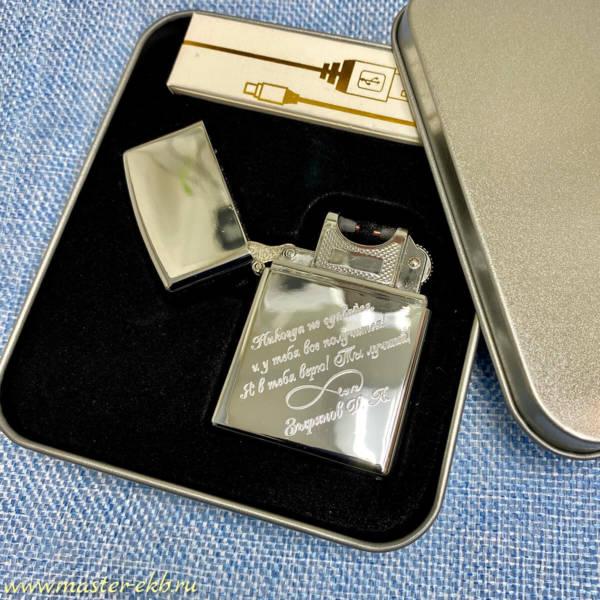 USB зажигалка с гравировкой надписи и картинки