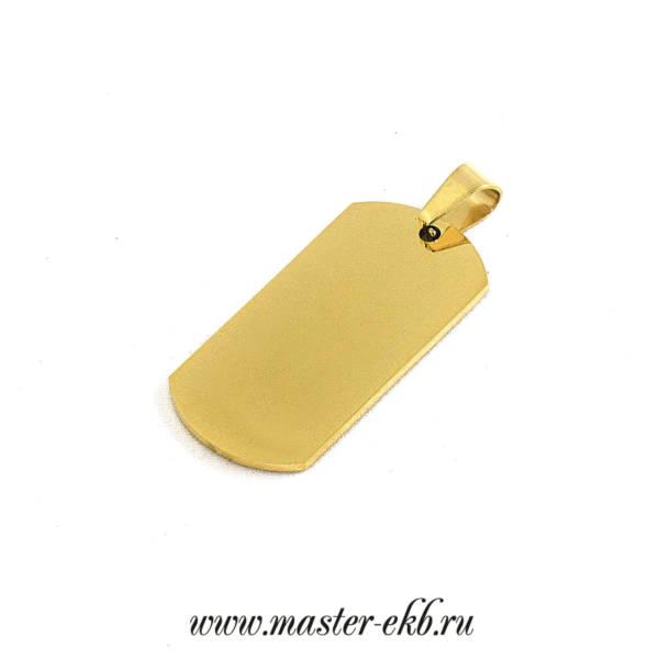 Брелок жетон золото для гравировки