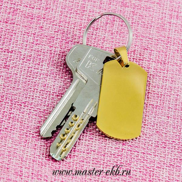 Брелок для ключей золото с гравировкой