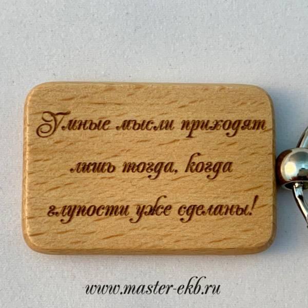 Брелок деревянный для гравировки