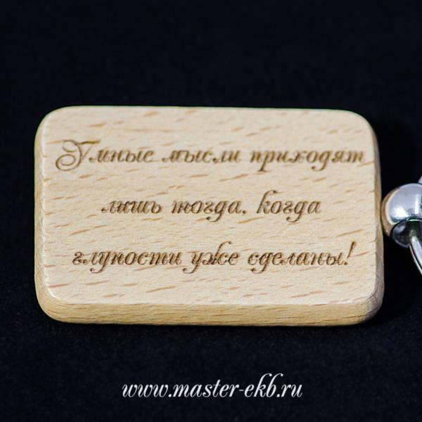 Брелок квадратный деревянный для гравировки