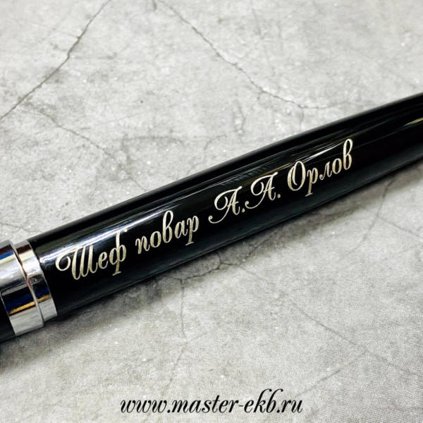 Гравировка серебром на черной ручке