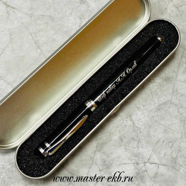 Ручка черная с серебром с гравировкой
