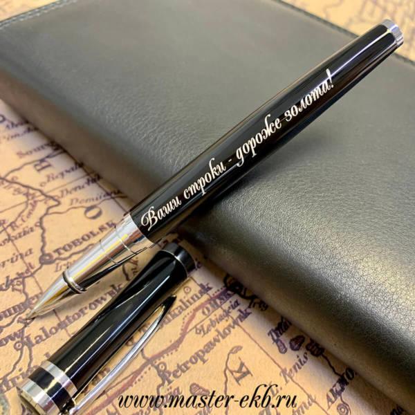 Шариковая ручка лакированная с гравировкой