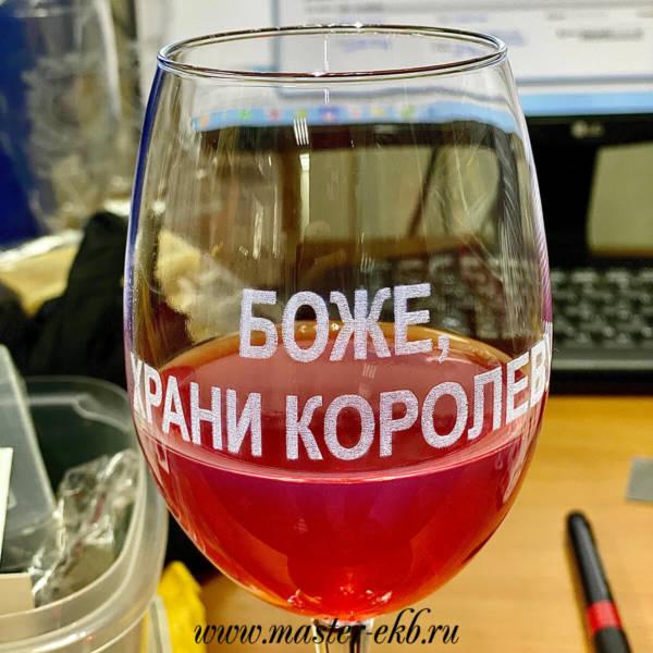 Винный бокал с индивидуальной гравировкой