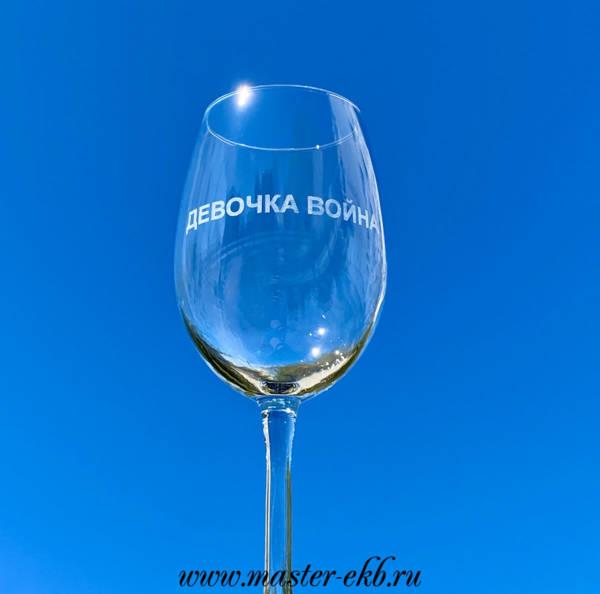 Гравировка на винном бокале